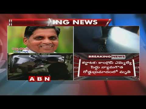 karnataka Congress MLA Siddu Bhimappa Nyamgoud lost life in Road mishap Near Tulasigeri | ABN Telugu