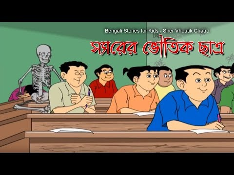 Sirer Vhoutik Chatro | Nonte Fonte | Bengali Kids Cartoon | Animation Cartoon video