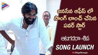 Pawan Kalyan Launches Yettaagayya Shiva Song | Aatagadharaa Siva Movie Songs | Telugu FilmNagar
