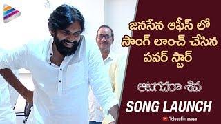 Pawan Kalyan Launches Yettaagayya Shiva Song | Aatagadharaa Siva Movie Songs | Telugu FilmNagar