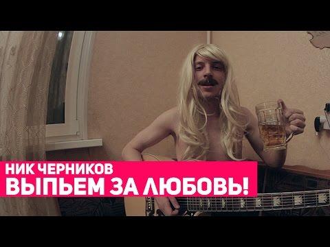 Ник Черников - Выпьем за любовь
