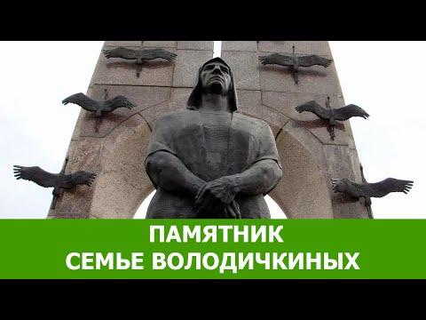 Памятник семье Володичкиных в Алексеевке