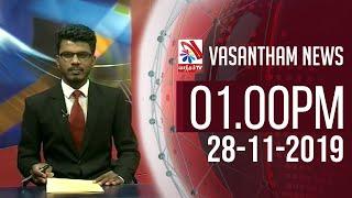 Vasantham TV News 2019-11-28 | 01.00 PM