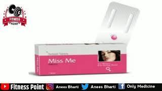 miss me tablets |एक गोली खिलादो लडकी तुम्हारे साथ सीधे बिस्तर पर