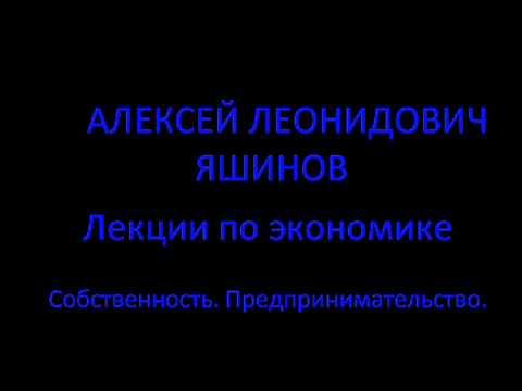 А. Л. Яшинов. Лекции по экономике. Собственность.Предпринимательство.