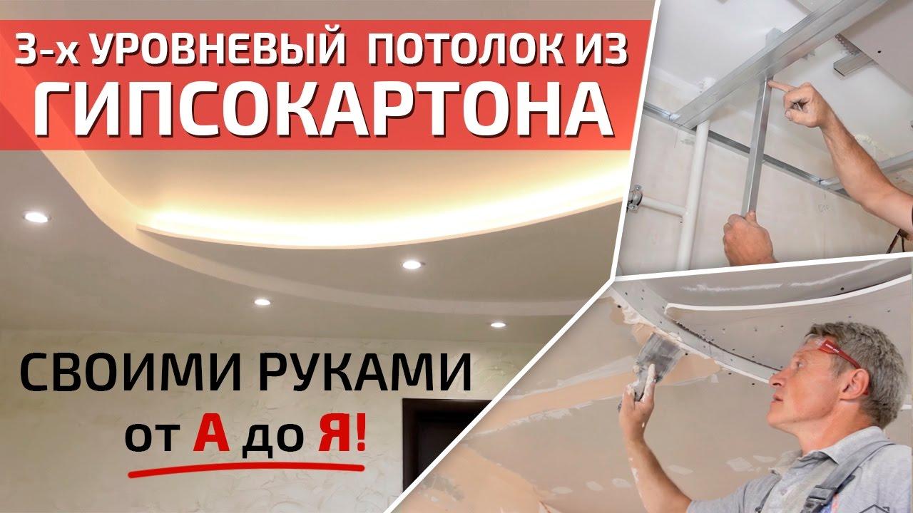 Трехуровневый потолок из гипсокартона своими руками
