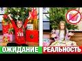 Подарки под елкой ОЖИДАНИЕ Vs РЕАЛЬНОСТЬ Дед Мороз НЕ ПОДАРИЛ Подарки на Новый Год 2019 НАША МАША mp3