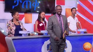 Ethiopia;-Yebeteseb Chewata Season 5 EP 2