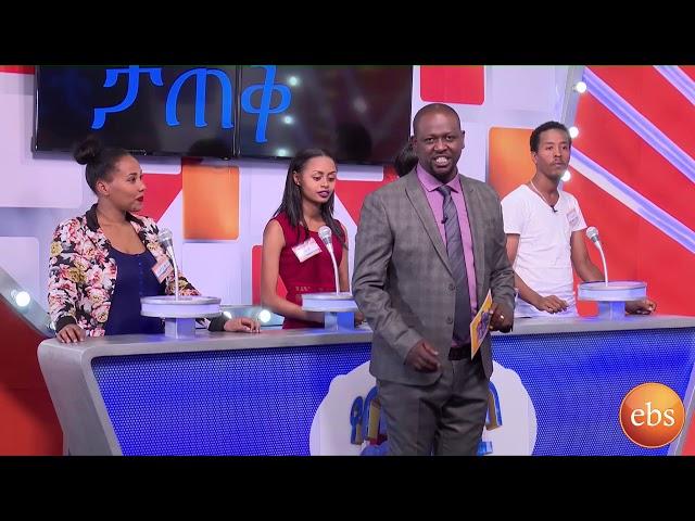 Ethiopa: Yebeteseb Chewata Season 5 EP 2