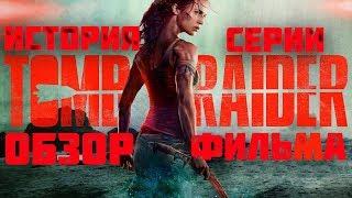 Tomb Raider | Лара Крофт | Обзор Фильма и Краткая История Серии
