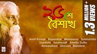 Download 25 Shey Baishakh | ২৫ শে বৈশাখ | Rabindra Sangeet Collection 3Gp Mp4