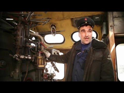 Профессия - Машинист паровоза
