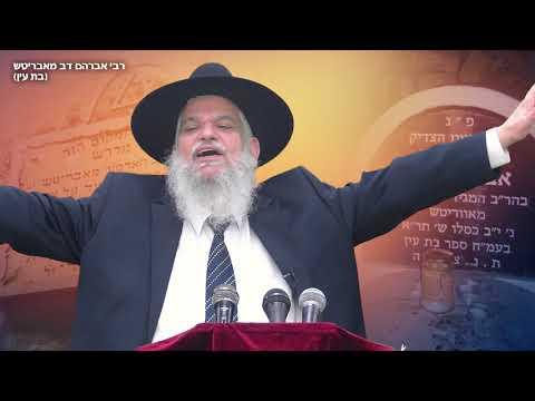 סיפורי צדיקים: רבי אברהם דב מאבריטש(הבת עין)  - הרב הרצל חודר HD