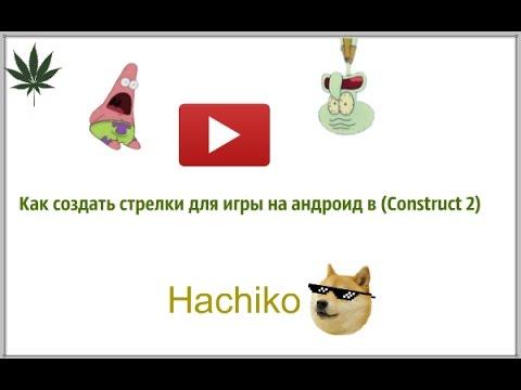 Как создать игру для андроид на construct 2 - Bonbouton.ru
