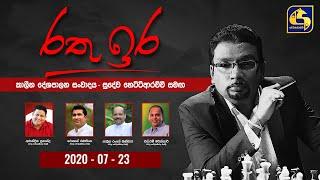 Rathu Ira l 2020.07.23