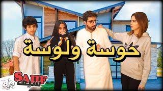 فلم | سيف وصلوحي ( حوسه ولوسه ) 😂🎬 2019