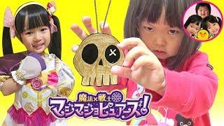 魔法×戦士 マジマジョピュアーズ! 第45話