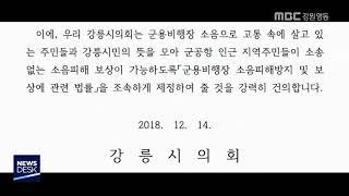 강릉시의회, 비행장 소음피해 법률제정 건의