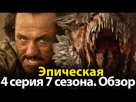 Эпическая 4 Серия 7 сезона Игры Престолов. Полный Обзор. Трофеи Войны