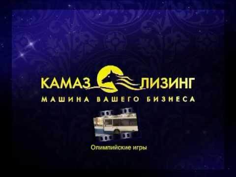 Пятилетие КАМАЗ-ЛИЗИНГ, Росинка