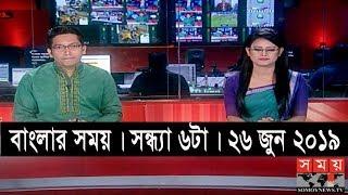 বাংলার সময় | সন্ধ্যা ৬টা | ২৬ জুন ২০১৯ | Somoy tv bulletin 6pm | Latest Bangladesh News