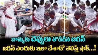 YS jagan Prajasankalpa Yatra Wearing Chappal to Old Women Fans Craze | Jagan Padayatra | TTM