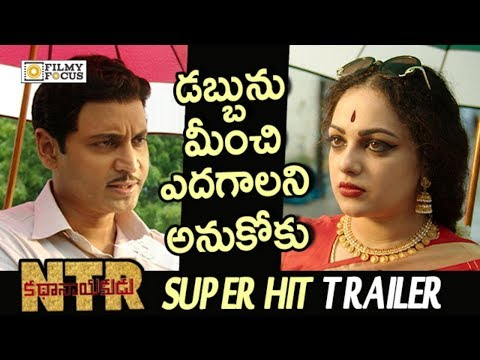 ANR and Savitri Emotional Trailer | NTR Kathanayakudu Movie Emotional Trailer | Sumanth, Nithya