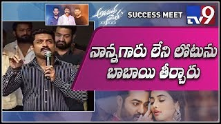 Kalyan Ram speech at Aravinda Sametha Success Meet