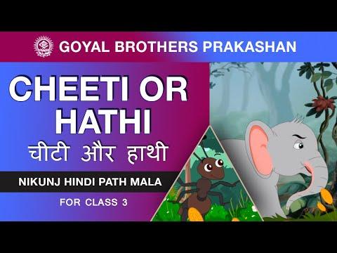 Cheeti or hathi - चीटी और हाथी thumbnail