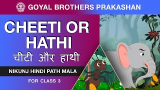 Cheeti or hathi - चीटी और हाथी