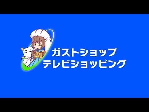 ガストショップ 納涼祭グッズ商品紹介映像が公開