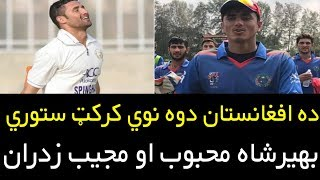 Two New Cricket Star For Afghanistan Cricket Team | Mujeeb Zadran And Baheer Shah Mehbob