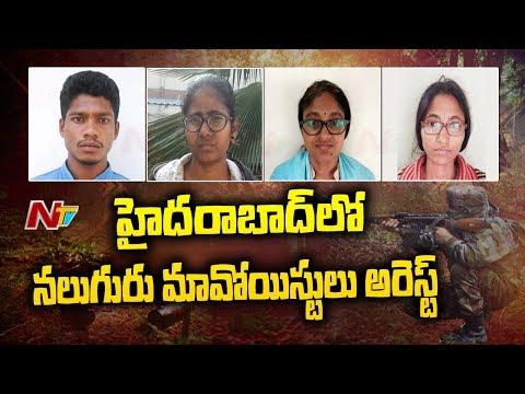 హైదరాబాద్ లో ముగ్గురు మహిళలతో సహా నలుగురు నక్సల్స్ ను అరెస్ట్ చేసిన వైజాగ్ పోలీసులు | NTV Exclusive
