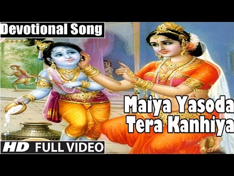 Maiya Yashoda Tera Kanhaiya |  Old beautiful Bhajan | Bansuri...