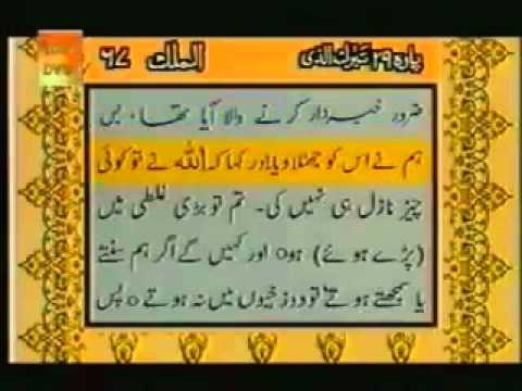 Surah Mulk with Urdu Translation (PTV)