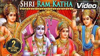 Shri Ram Katha | Ramayan | Shri Ram Story | Raghupati Raghav Raja Ram