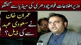 Fawad Ch Exclusive Media Talk | 15 February 2019 | Kohenoor News
