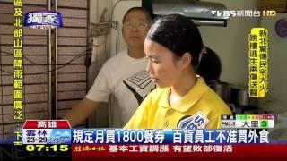 【TVBS】3樣菜、白飯、湯 百貨員工抱怨80元太貴
