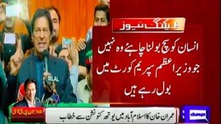 چاہے سارے مگرمچھ ایک طرف ہو جائیں، آپ نے میرا ساتھ دینا ہے - عمران خان