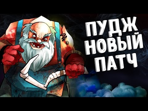ПУДЖ ПАТЧ 7.06 ДОТА 2 - PUDGE PATCH 7.06 DOTA 2