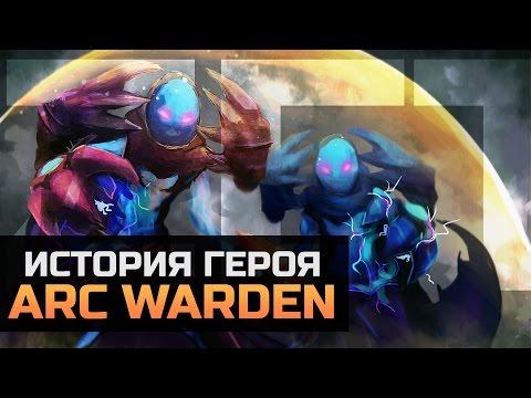 История Dota 2: ARC WARDEN, Арк Варден, Зет