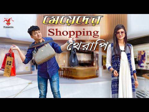 Bangla Funny Video | Shopping Girls Vs Boys | Bangladeshi Funny Video 2017| Prank King Entertainment