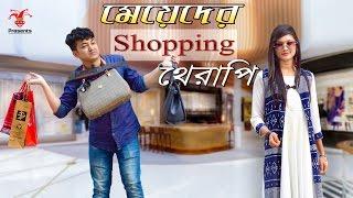 Bangla Funny Video | Shopping Girls Vs Boys | Bangladeshi Funny Video 2017| Prank King Entertainment