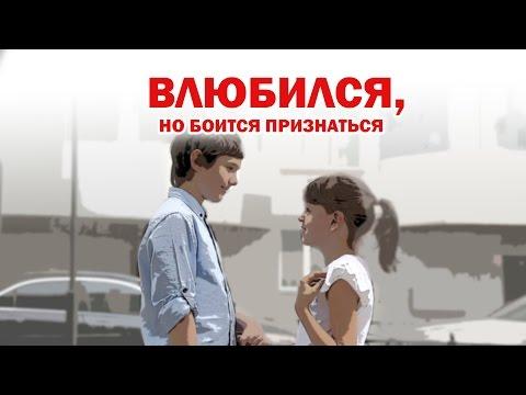 КАК ПРИЗНАТЬСЯ В ЛЮБВИ? Способы признаний. Детский видеоблог для взрослых. Выпуск 10