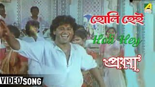Holi Hey | Prathama | Bengali Movie Video Song | Sakti Thekur | Tapas Paul | Holi Special Song