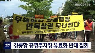 안목 상인들, 공영주차장 유료화 반대 집회