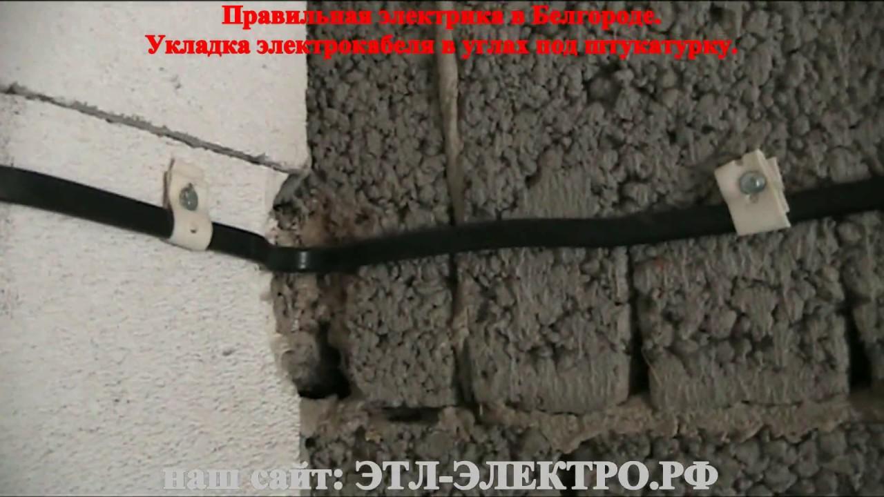 Укладка кабеля под штукатурку