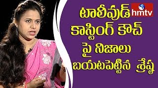 Lyricist Shreshta Speaks About Casting Couch In Tollywood  | hmtv