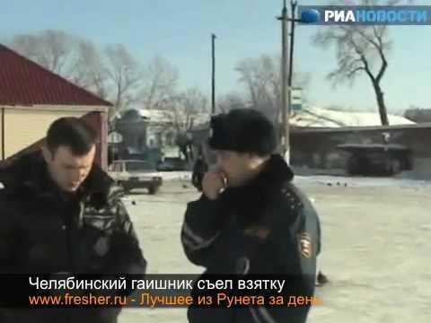 Челябинский гаишник съел взятку