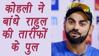 Virat Kohli praises K.L Rahul, calls him match winner, watch video   वनइंडिया हिन्दी